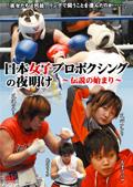 日本女子プロボクシングの夜明け 〜伝説の始まり〜