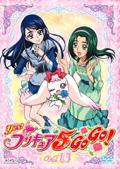Yes!プリキュア5GoGo! Vol.14