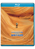 【Blu-ray】virtual trip THE MOVIE 地球の大自然 FASCINATING NATURE