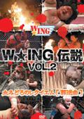 W☆ING伝説 VOL.2 血みどろのレクイエム[葬送曲] DISK-1
