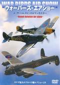ウォーバーズ・エアショー 〜Russell Aviation Air Show〜