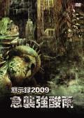 黙示録2009 case.3 急襲強酸雨
