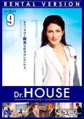 Dr.HOUSE ドクター・ハウス シーズン1 Vol.9