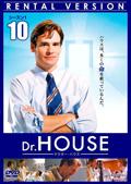 Dr.HOUSE ドクター・ハウス シーズン1 Vol.10