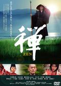 禅 ZEN