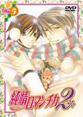 純情ロマンチカ2 5