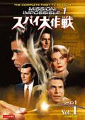 スパイ大作戦 シーズン1<日本語完全版> Vol.1