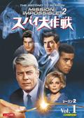 スパイ大作戦 シーズン2<日本語完全版>セット