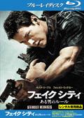 【Blu-ray】フェイク シティ ある男のルール