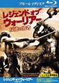 【Blu-ray】レジェンド・オブ・ウォーリアー 反逆の勇者