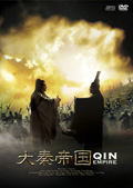 大秦帝国 4