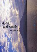 mother earth 美しき日本の風景 鹿児島編