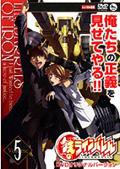鉄のラインバレル Volume 5