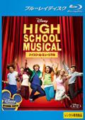 【Blu-ray】ハイスクール・ミュージカル