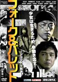 フォーク&バレット 〜サヨウナラ戦争〜