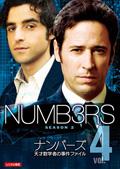 ナンバーズ 天才数学者の事件ファイル シーズン2 vol.4
