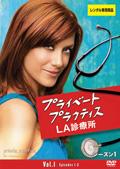 プライベート・プラクティス LA診療所 シーズン1 Vol.1