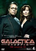 GALACTICA ギャラクティカ 【転:season 3】 Vol.4