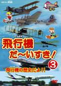 はたらく車別冊 飛行機 だ〜いすき! 3 飛行機の歴史だよ!!