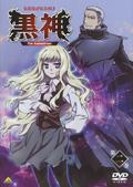 黒神 The Animation 第二巻