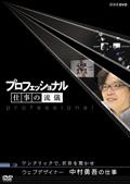 プロフェッショナル 仕事の流儀 ウエブデザイナー 中村勇吾の仕事 ワンクリックで、世界を驚かせ