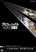 プロフェッショナル 仕事の流儀 がん看護専門看護師 田村恵子の仕事 希望は、必ず見つかる