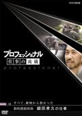 プロフェッショナル 仕事の流儀 動物園飼育員 細田孝久の仕事 すべて、動物から教わった