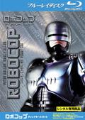 【Blu-ray】ロボコップ <ディレクターズ・カット>