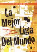 フットサル スペインリーグ08/09シーズン La Mejor Liga Del Mundo