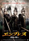 エンプレス 〜運命の戦い〜