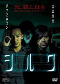 シルク (2006台湾)