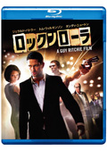 【Blu-ray】ロックンローラ