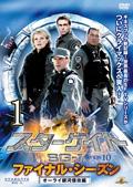 スターゲイト SG-1 ファイナル・シーズン Vol.1