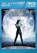 【Blu-ray】アンダーワールド ビギンズ