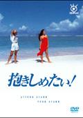 フジテレビ開局50周年記念DVD 抱きしめたい! 3