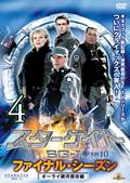 スターゲイト SG-1 ファイナル・シーズン Vol.4