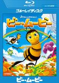 【Blu-ray】ビー・ムービー