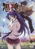 黒神 The Animation 第三巻