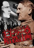 ワルキューレ作戦 ヒトラー暗殺計画