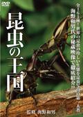 昆虫の王国