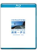 【Blu-ray】virtual trip 湘南〜伊豆 driving view