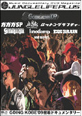 Music Documentary DVD Magazine JUNGLE LIFE PLUS Vol.11