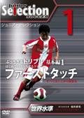 ジュニア・セレクション サッカー 1 「ぶっちぎるドリブル」基本編1 はじめてのぶっちぎるドリブル ファーストタッチ