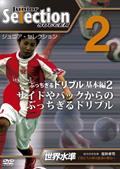 ジュニア・セレクション サッカー 2 「ぶっちぎるドリブル」基本編2 サイドやバックからのぶっちぎるドリブル
