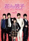 韓国版 花より男子 Boys Over Flowers vol.1
