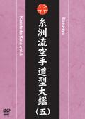 糸洲流空手道型大鑑 (五)