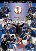 2002 FIFA ワールドカップ オフィシャルDVD 日本代表全軌跡