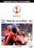 2002 FIFA ワールドカップ オフィシャルDVD アルゼンチン vs イングランド ノーカット完全収録版