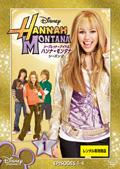 シークレット・アイドル ハンナ・モンタナ シーズン2 Vol.1