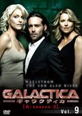 GALACTICA ギャラクティカ 【転:season 3】 Vol.9